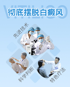 北京白癜风三联免疫疗法